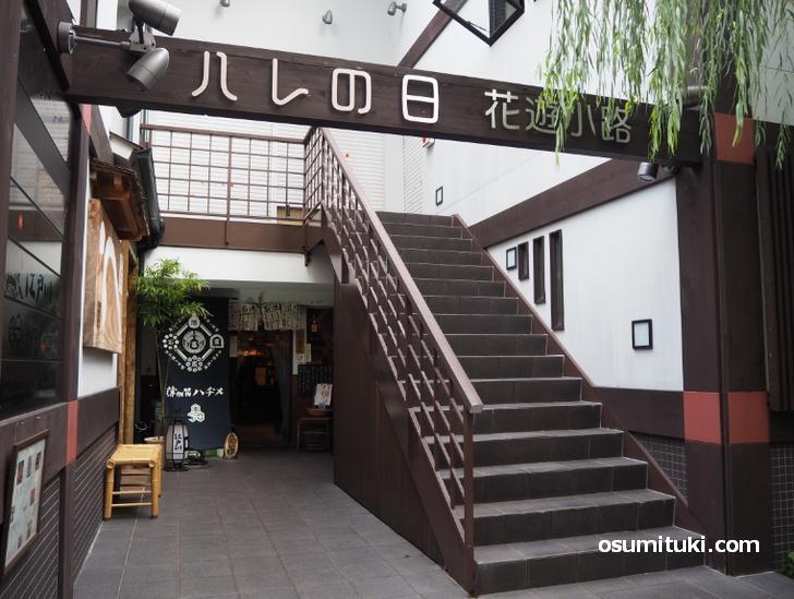 ハレの日 花遊小路(京都市中京区)