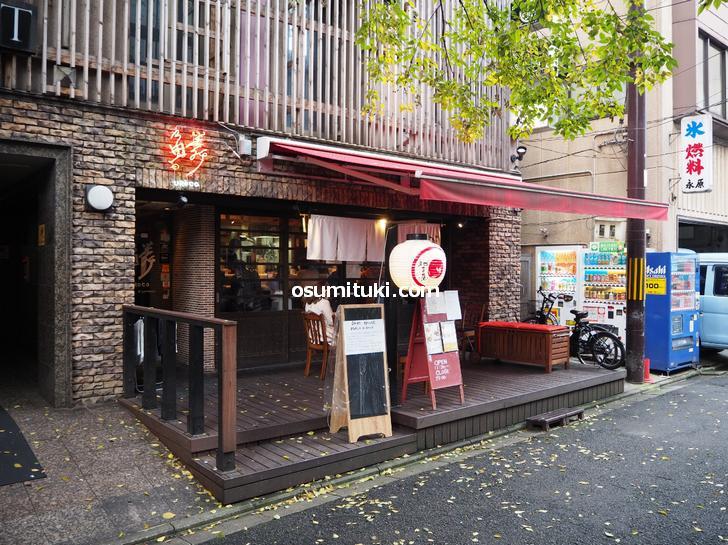 麺処 虵の目屋(移転前の店舗)