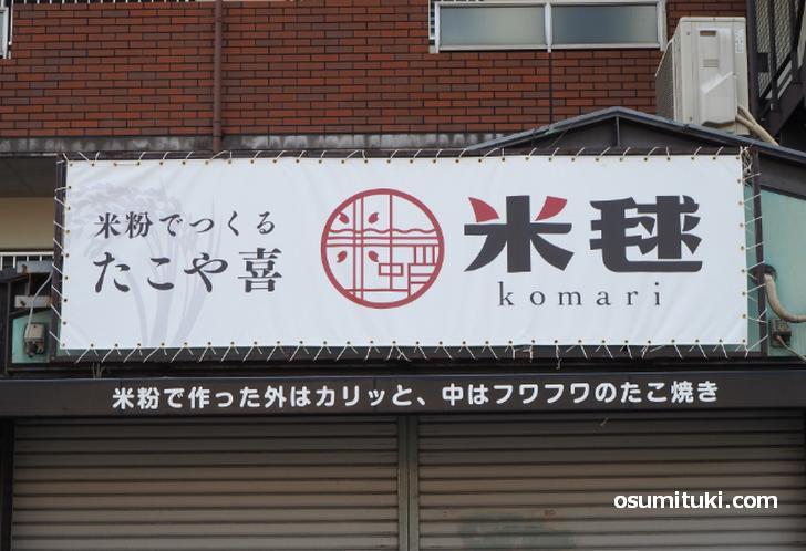 2020年11月23日オープン たこや喜 米毬(Komari)