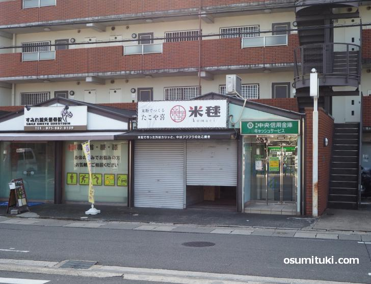 たこや喜 米毬(店舗外観写真)