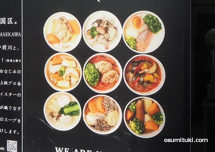 野菜、魚、肉を使ったスープを9種類販売