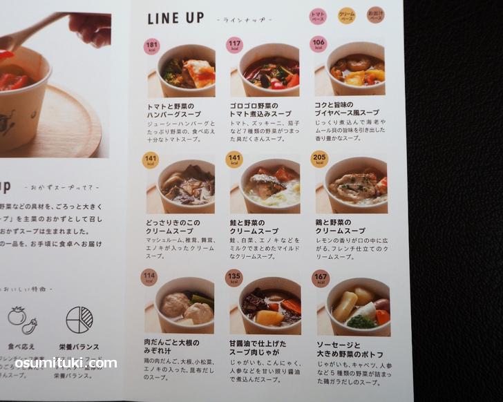 スープのラインナップ
