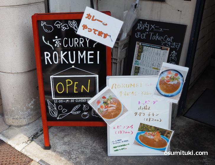 2020年11月16日オープン 京CURRY ROKUMEI