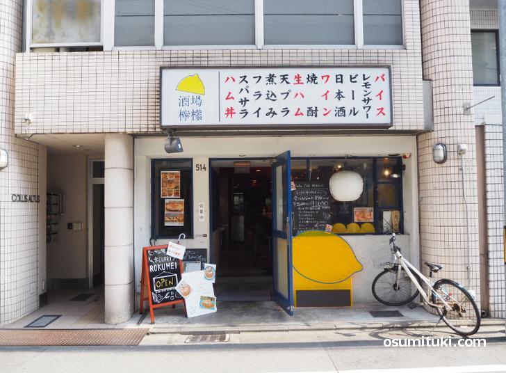 京CURRY ROKUMEI(店舗外観写真)