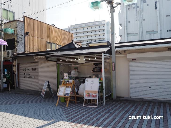 まるにあん(蛸薬師)が2020年11月に新店オープンしていました