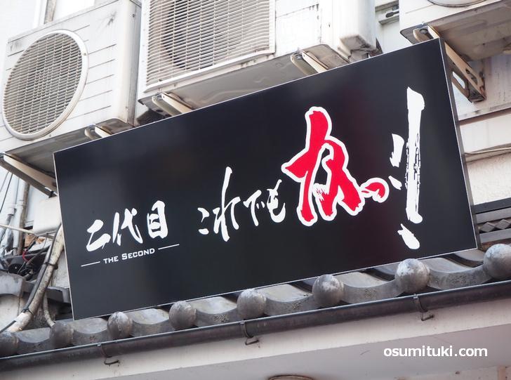 2020年11月15日オープン 麺屋ごはん屋 これでもかっ!!
