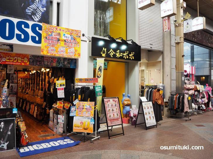令和ボボ 京都三条店(店舗外観写真)