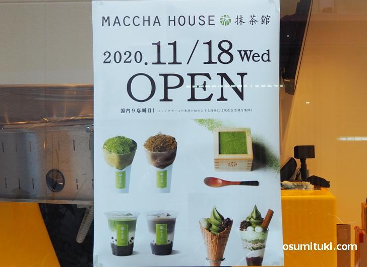 2020年11月18日オープン 抹茶館 新京極店