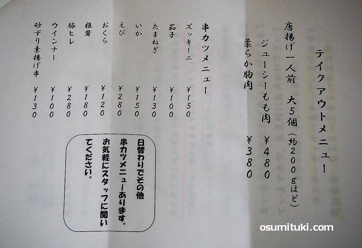 テークアウトメニュー(唐揚げ、串カツ)