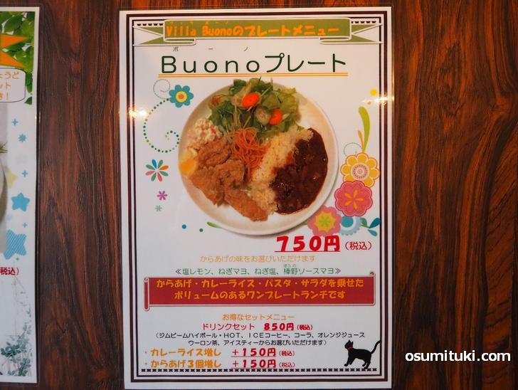 Buonoプレート(750円)メニュー