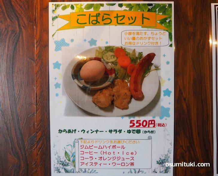 こばらセット(550円)メニュー