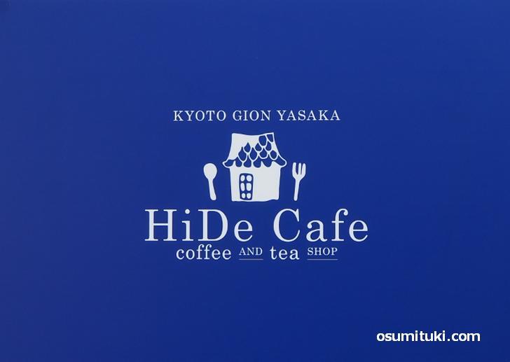2020年11月末オープン HiDe Cafe (ハイドカフェ)