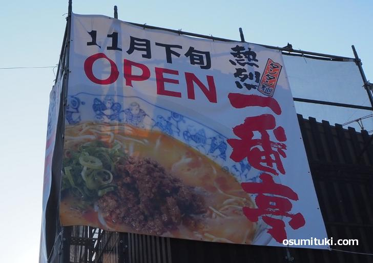 2020年11月下旬オープン 熱烈タンタン麺 一番亭 京都店