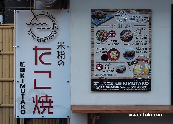 たこ焼きは6個480円から(祇園キムタコ)