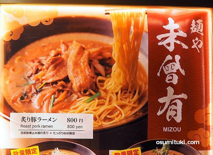 味噌ラーメン専門店で主力メニューは「炙り豚ラーメン(800円)」