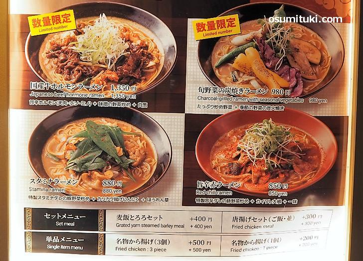 他に4種類あり、それぞれで味が異なっている