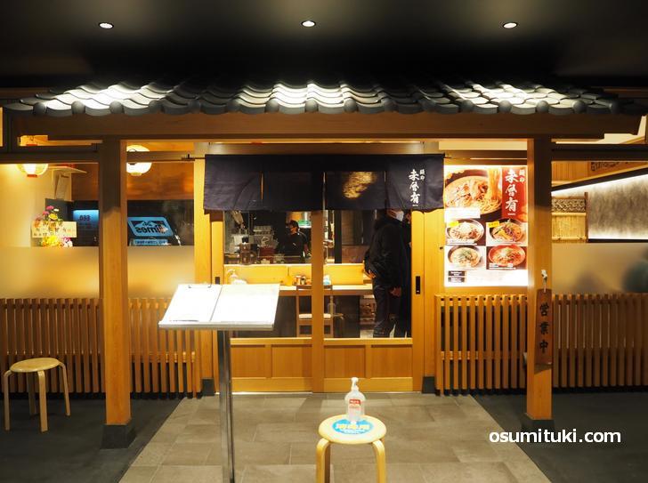 2020年11月17日オープン 麺や 未曾有(みぞう)
