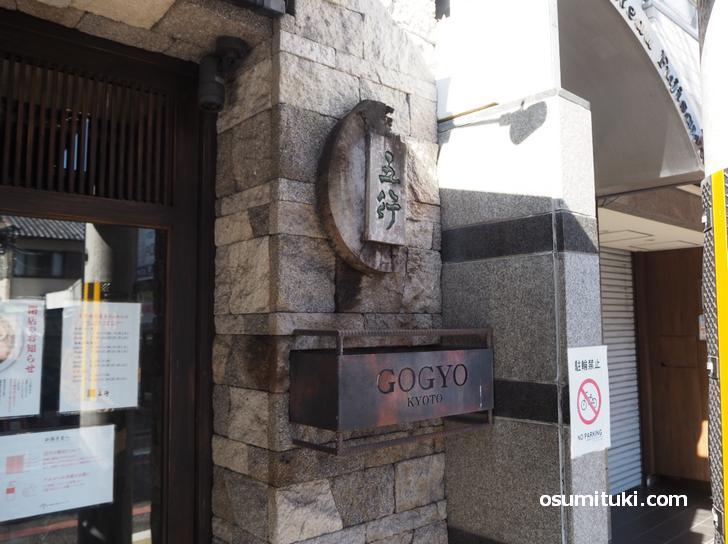 河原町のラーメン店「京都五行」が2020年11月30日で閉店