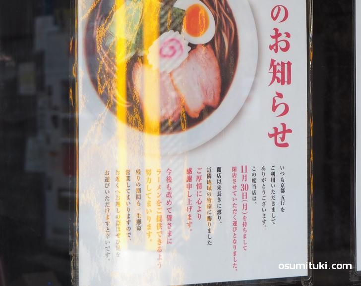 京都五行の閉店告知