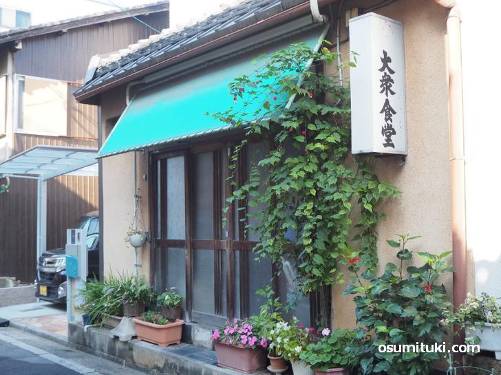 京都・田中「丸二食堂」が2020年9月に閉店