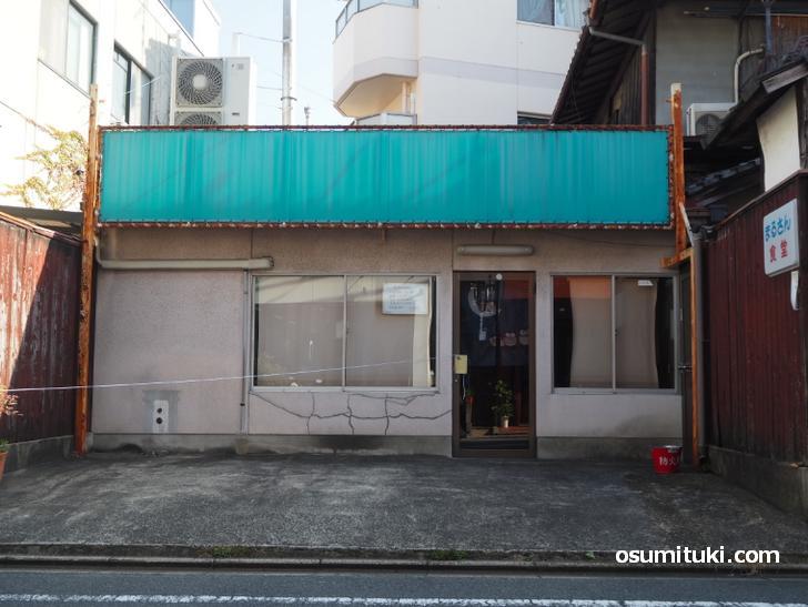 京都・田中「丸三食堂」が2020年11月11日に閉店