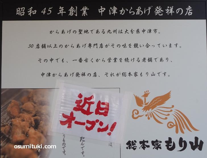 創業は昭和45年の老舗「中津からあげ 総本家もり山」の京都店