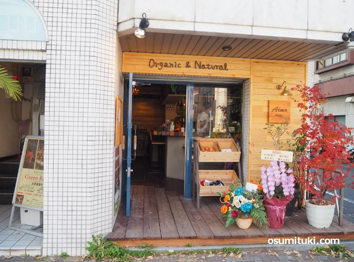 AiNA (アイナ)店舗外観写真