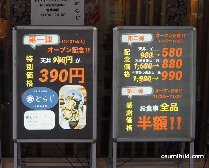 オープン記念で天丼980円が390円だそうです