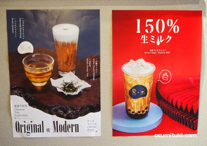中国茶をベースにタピオカドリンクなどがあります