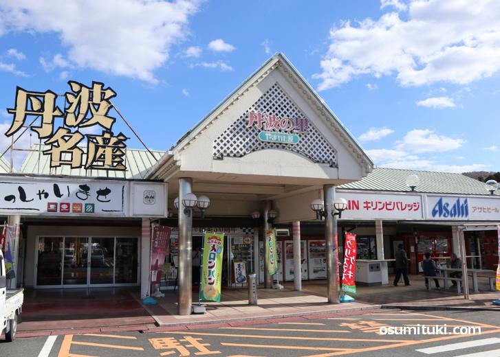 外には自販機や休憩場、店内にはレストランや売店がある大型施設です