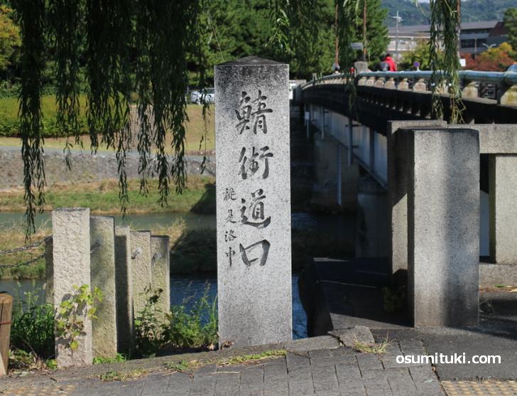 京都の出町にある「鯖街道口」の石標