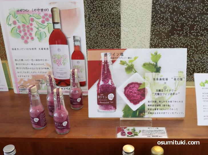 天橋立ワイナリーの「赤ワイン塩」