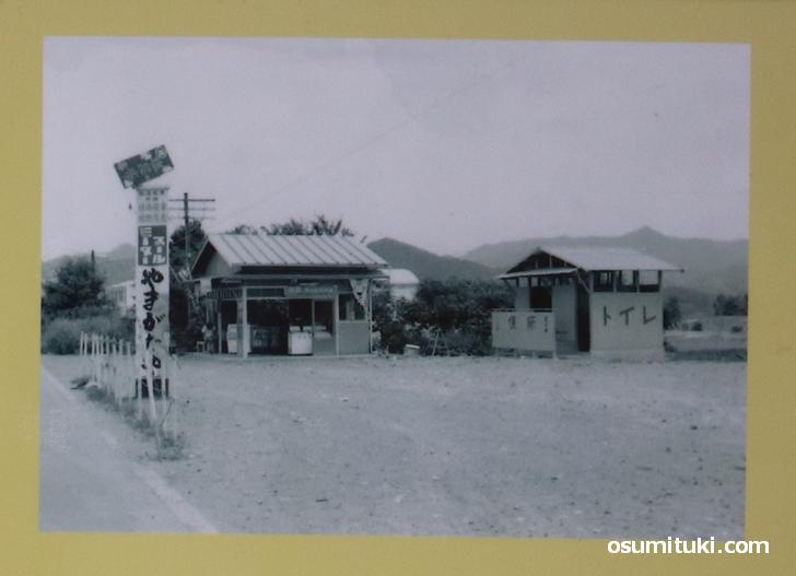 1960年頃の「モータープール やまがた屋」が原型