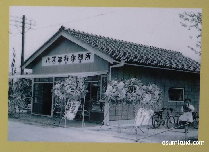 1960年5月「バス無料休憩所 やまがた屋」うどん等の軽飲食の食堂となる
