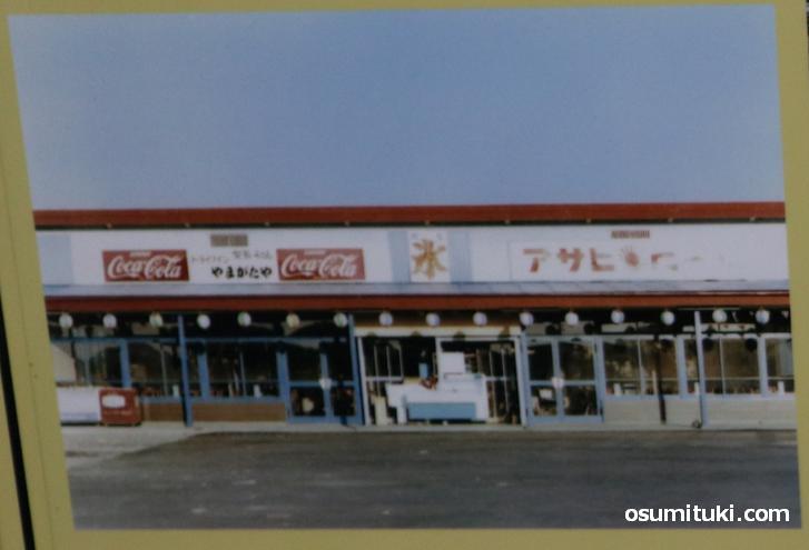 1975年頃に休憩と食事を重視する建物に改装