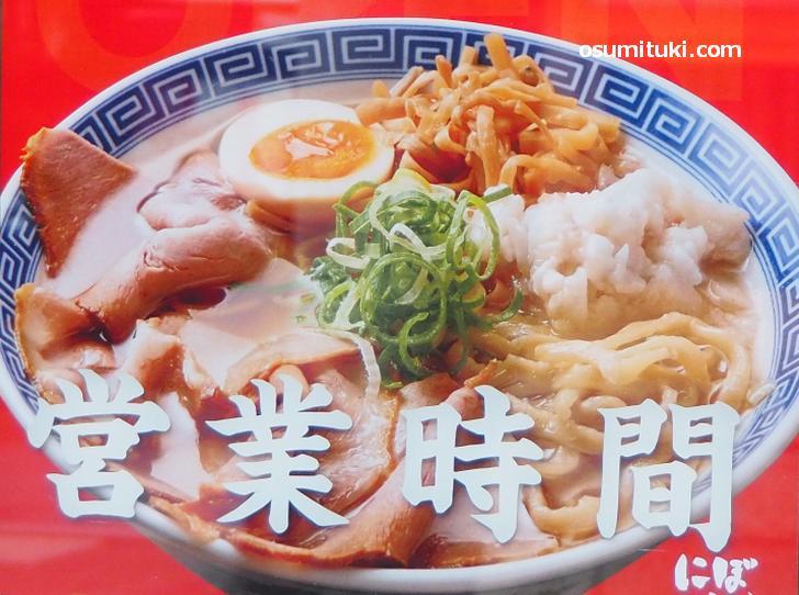 縮れ太麺に玉ねぎみじん切り又は背脂のようなものが見える