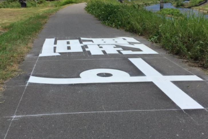 奈良県大和郡山市「道路標示 蟹す」が『ナニコレ珍百景』で紹介