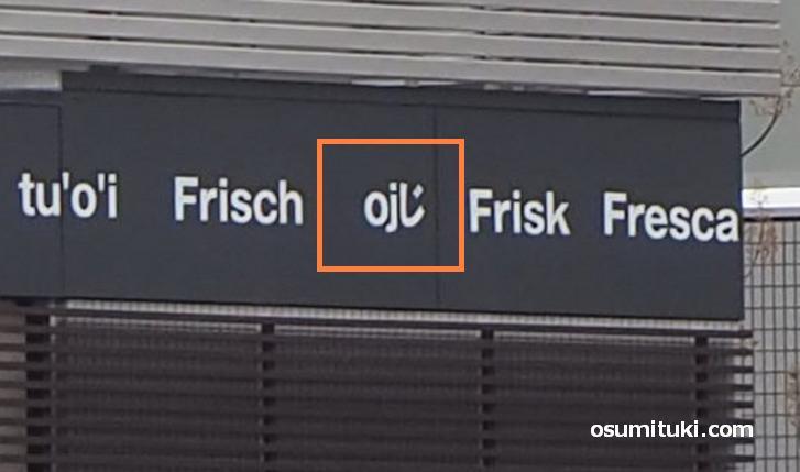 フレスコに書かれた謎の「ojじ」の意味は?