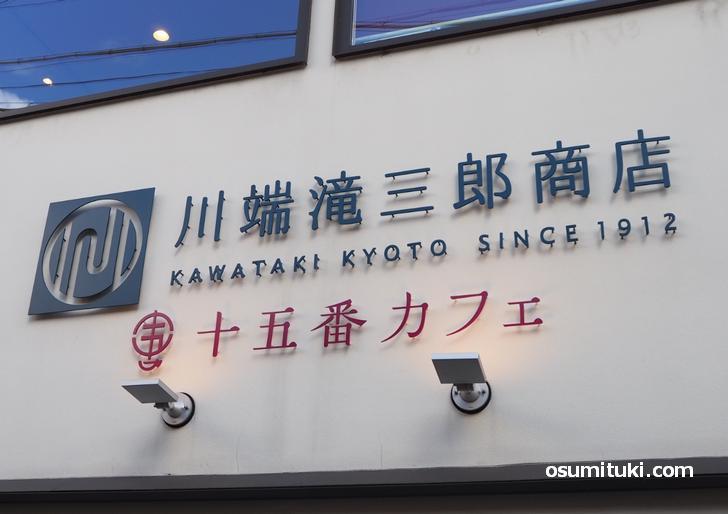 川端滝三郎商店の二階部分で開業