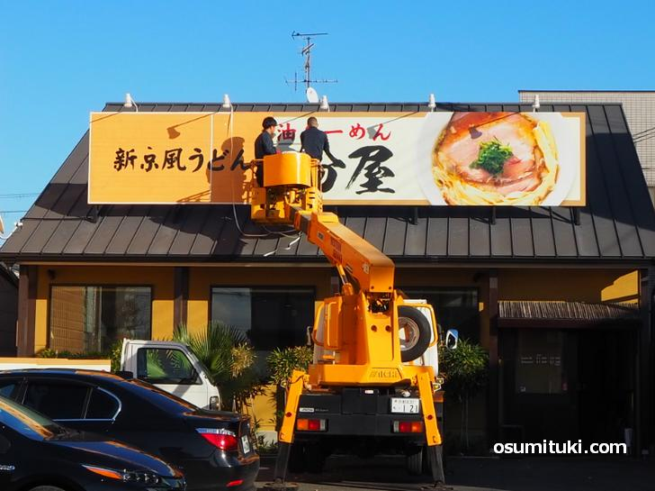 これは「醤油らーめん 十二分屋」の京都初店舗ではありませんか!