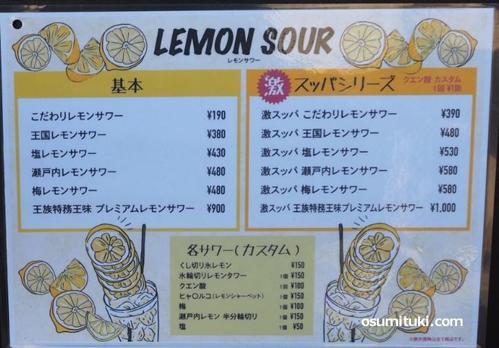 夜のドリンクはレモンサワーが190円~480円程度