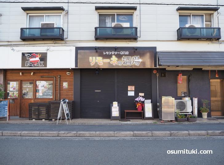 リモーネの酒場(店舗外観写真)
