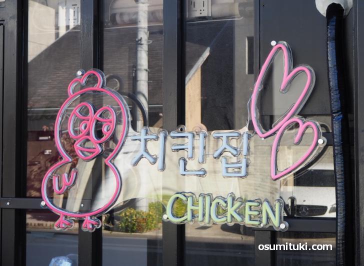 2020年11月28日オープン 韓国チキン専門店 チキンチプ(치킨집)