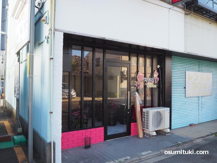 韓国チキン専門店 チキンチプ(치킨집)店舗外観写真