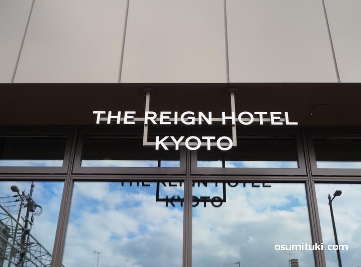 通るたびに気になっていたホテルのレストラン&カフェへ!