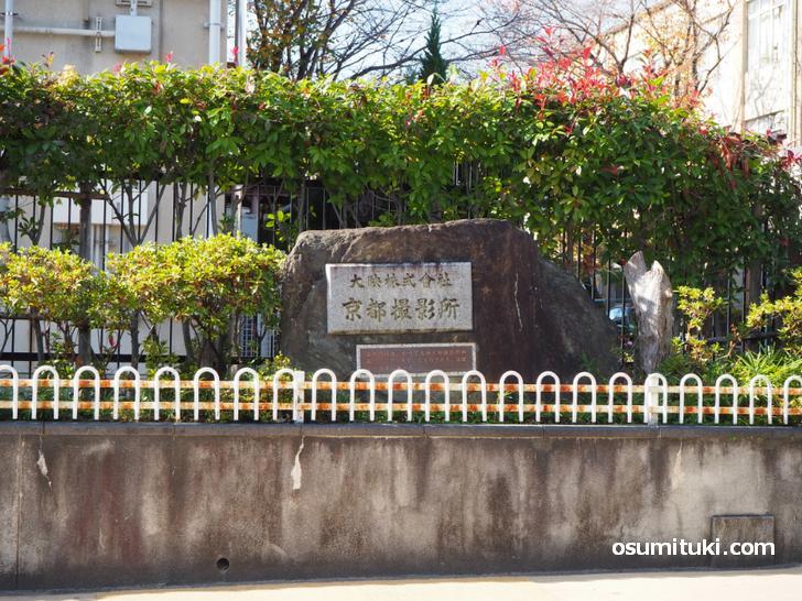 小学校に置かれた石碑には「京都撮影所」と書かれています