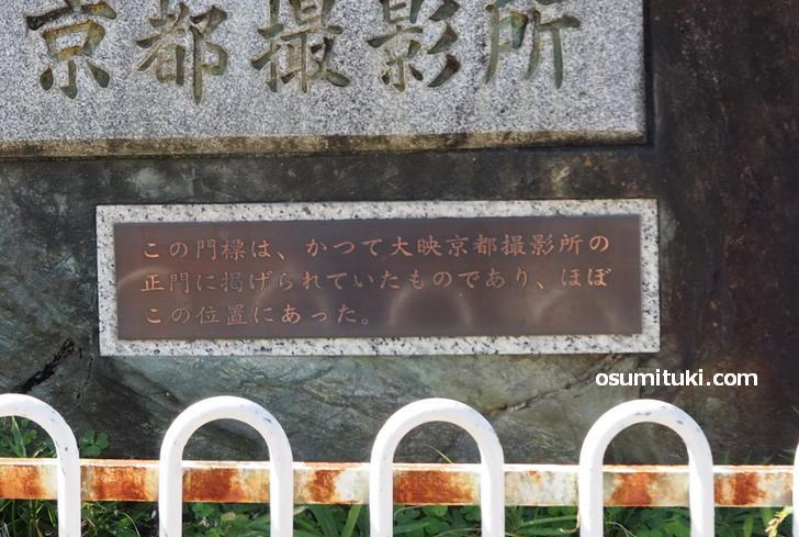 京都撮影所の正門があった位置に建てられた門標