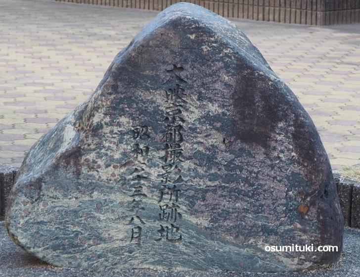 大映株式会社 京都撮影所、もうひとつの石碑