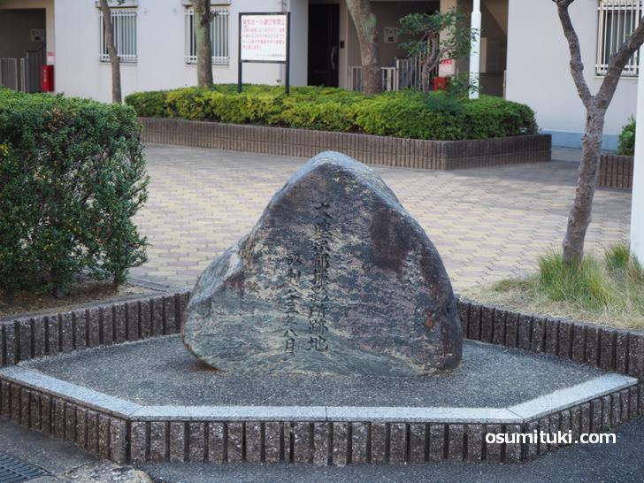 大映京都撮影所跡地と書かれた石碑