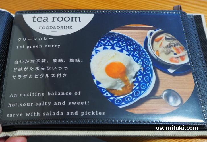 タイグリーンカレー(1000円)